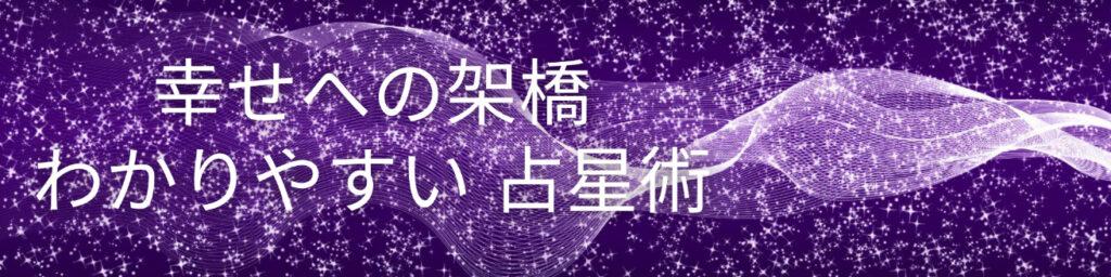 【占星術で驚運・開運】